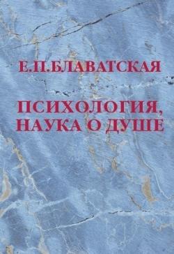 Е.П. Блаватская 'Психология, наука о Душе'