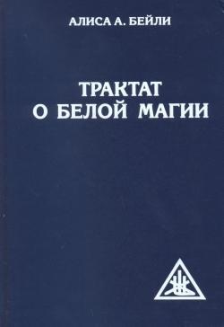 """А.А. Бейли """"Трактат о Белой Магии""""1"""