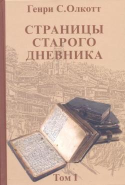 """Генри С. Олкотт """"Страницы старого дневника"""" том 1"""