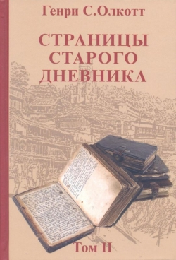 """Генри С. Олкотт """"Страницы старого дневника"""" том 2"""