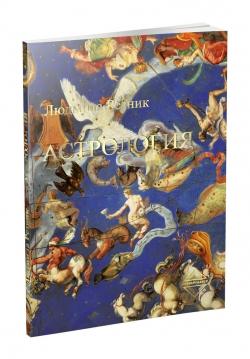 Людмила Резник. Астрология (2-изд., дополненное)