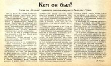 """Статья """"Кем он был?"""", журнал """"Огонёк"""""""