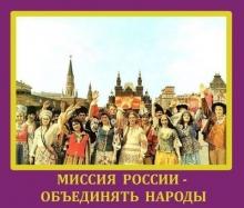МИССИЯ РОССИИ - ОБЪЕДИНЯТЬ НАРОДЫ