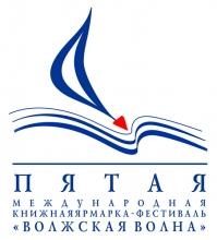 Пятая Международная книжная ярмарка-фестиваль «Волжс
