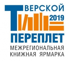 """Книжная ярмарка """"Тверской переплёт-2019"""""""