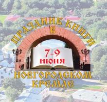 Праздник книги в Новгородском Кремле