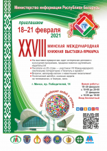XХVIII Минская международная книжная выставка-ярмарка 2021