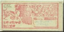 Letter №51 Envelope