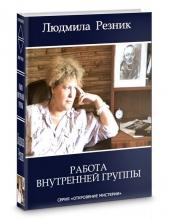 """Людмила Резник """"Работа внутренней группы"""""""