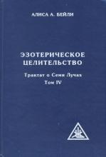 """А.А. Бейли """"Эзотерическое Целительство: Трактат о Семи Лучах"""" том 4"""