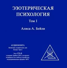 """Аудиокнига А. Бейли """"Эзотерическая психология"""", Том 1"""