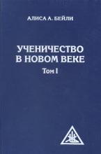 """А.А. Бейли """"Ученичество в Новом веке"""" том 1"""