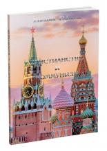 "Х. Джонсон ""Христианство и Коммунизм"" (2-е изд.)"