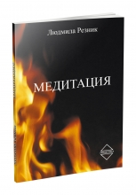 """Людмила Резник """"Медитация"""""""