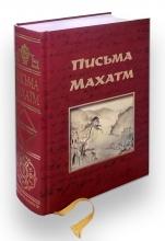 Письма Махатм, издание 2018 г., издательство Универсалист