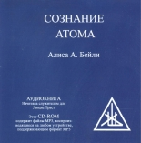 "Аудиокнига А. Бейли ""Сознание атома"""