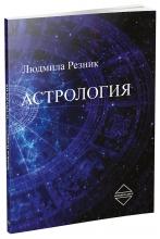 Людмила Резник. Астрология