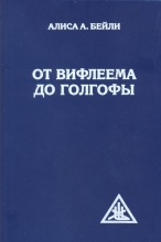 "А.А. Бейли ""От Вифлеема до Голгофы""1"