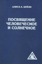 """А.А. Бейли """"Посвящение Человеческое и Солнечное""""1"""