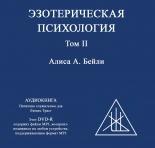 """Аудиокнига А. Бейли """"Эзотерическая психология"""", Том 2 (обложка 1)"""