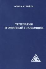 """А.А. Бейли """"Телепатия и Эфирный Проводник""""1"""