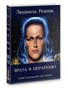 """Людмила Резник """"Врата в Иерархию"""""""