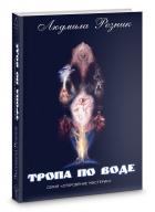 """Людмила Резник """"Тропа по воде"""""""