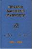 """""""Письма Мастеров Мудрости"""""""