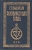 «Разоблаченная Изида», Том 2 «Теология»