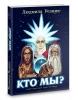 """Людмилы Резник """"Кто Мы?"""""""