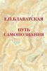Е.П. Блаватская 'Путь самопознания'